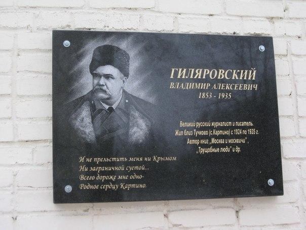 Москва Гиляровского