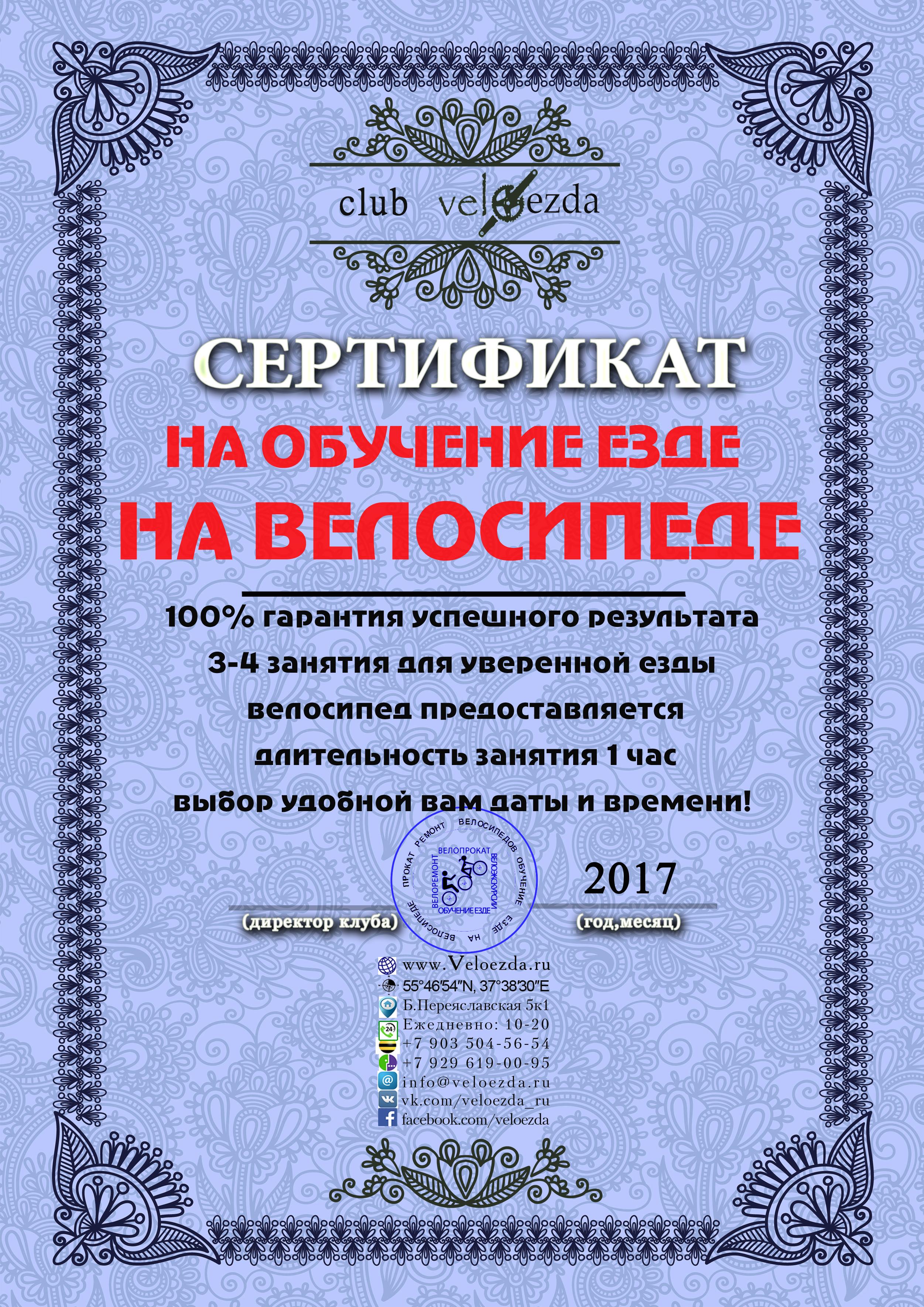 Сертификат-велоезда-230х326